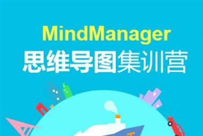 MindManager思维导图集训营