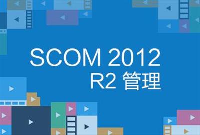 SCOM2012R2管理
