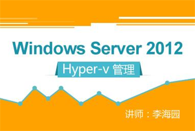 WindowsServer2012Hyper-v管理