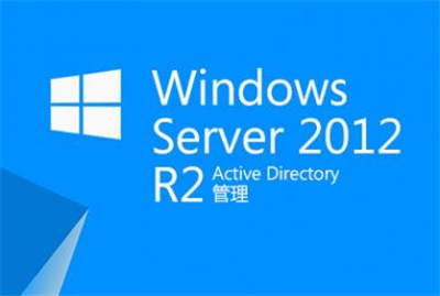 WindowsServer2012R2ActiveDirectory管理