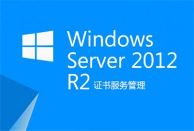 WindowsServer2012R2证书管理