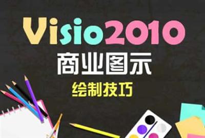 Visio2010商业图示绘制技巧