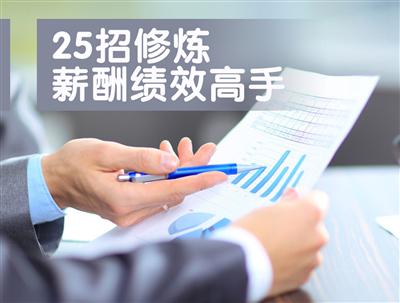 25招修炼薪酬绩效高手