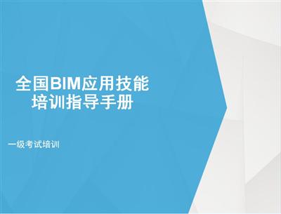 全国BIM应用技能等级认证课程