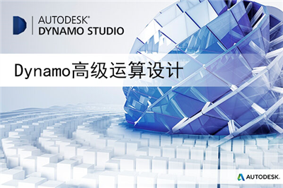 Dynamo高级运算化设计