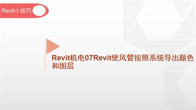 软件小技巧:Revit_机电07Revit使风管按照系统导出颜色和图层