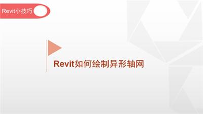 软件小技巧:Revit如何绘制异形轴网
