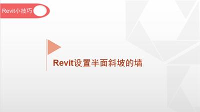 软件小技巧:Revit-设置半面斜坡的墙
