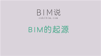 BIM的起源