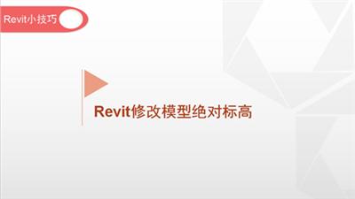 软件小技巧:Revit-修改模型绝对标高