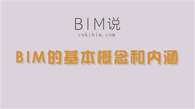 BIM的基本概念