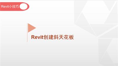 软件小技巧:Revit-创建斜天花板