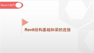 软件小技巧:Revit结构基础和梁的连接