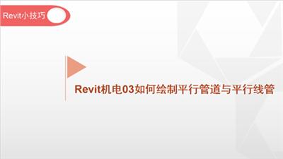 软件小技巧:Revit机电03如何绘制平行管道与平行线管