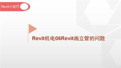 软件小技巧:Revit_机电06Revit画立管的问题
