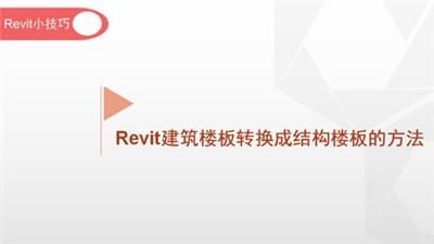 软件小技巧:Revit建筑楼板转换成结构楼板的方法