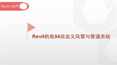 软件小技巧:Revit机电04自定义风管与管道系统