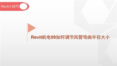 软件小技巧:Revit_机电09如何调节风管弯曲半径大小