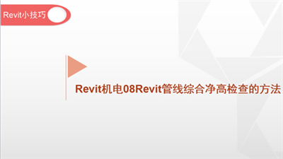 软件小技巧:Revit_机电08Revit管线综合净高检查的方法