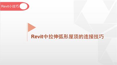 软件小技巧:Revit-中拉伸弧形屋顶的连接技巧