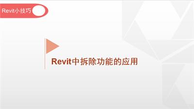 软件小技巧:Revit中拆除功能的应用