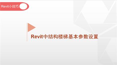 软件小技巧:Revit中结构楼梯基本参数设置