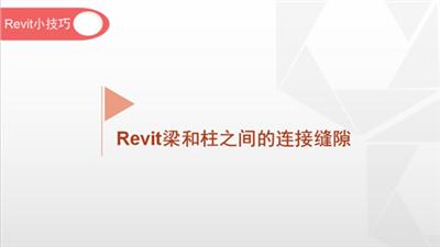 软件小技巧:Revit梁和柱之间的连接缝隙