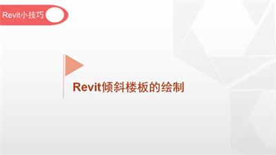 软件小技巧:Revit倾斜楼板的绘制