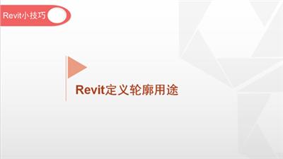 软件小技巧:Revit-定义轮廓用途