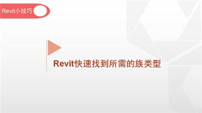 软件小技巧:Revit-快速找到所需的族类型
