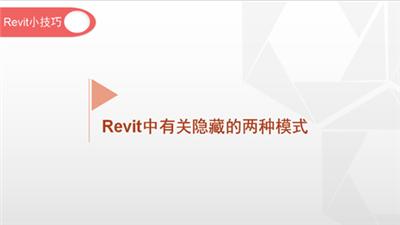 软件小技巧:Revit中有关隐藏的两种模式