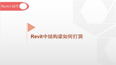 软件小技巧:Revit中结构梁如何打洞