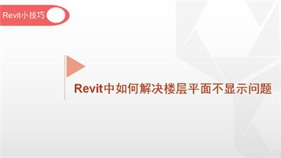 软件小技巧:Revit中如何解决楼层平面不显示问题