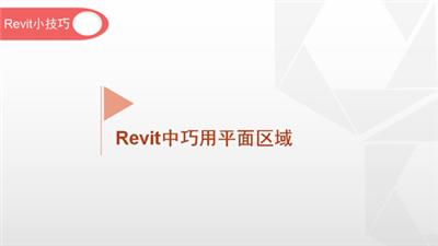 软件小技巧:Revit中巧用平面区域