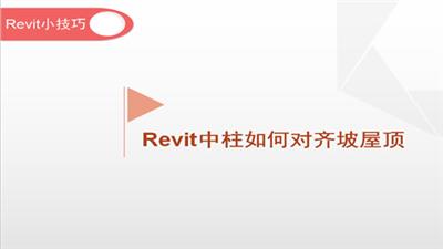 软件小技巧:Revit中柱如何对齐坡屋顶