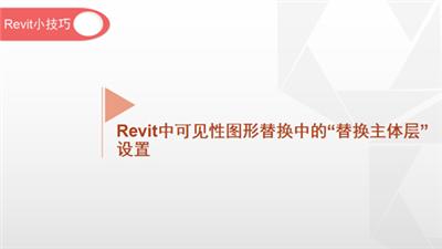 """软件小技巧:Revit中可见性图形替换中的""""替换主体层""""设置"""
