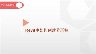 软件小技巧:Revit中如何创建异形柱
