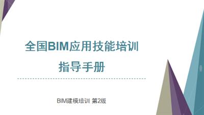 BIM建模培训资料