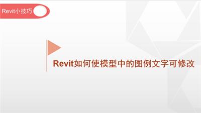 软件小技巧:Revit-如何使模型中的图例文字可修改