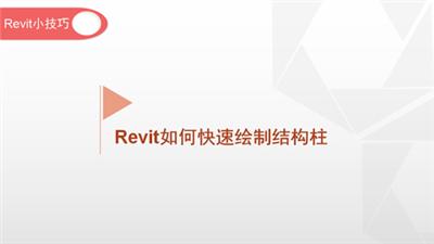 软件小技巧:Revit如何快速绘制结构柱