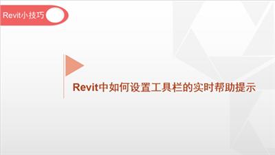 软件小技巧:Revit中如何设置工具栏的实时帮助提示