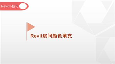 软件小技巧:Revit房间颜色填充