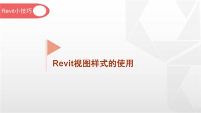 软件小技巧:Revit视图样式的使用