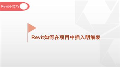 软件小技巧:Revit如何在项目中插入明细表
