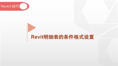 软件小技巧:Revit明细表的条件格式设置