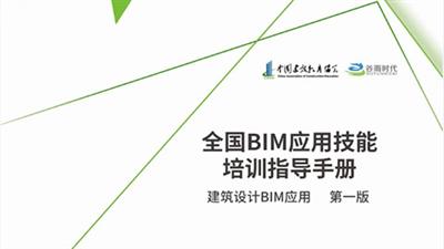 专业BIM应用-建筑练习题