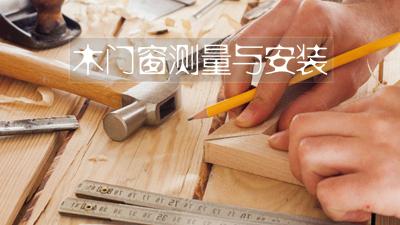 木门窗测量与安装
