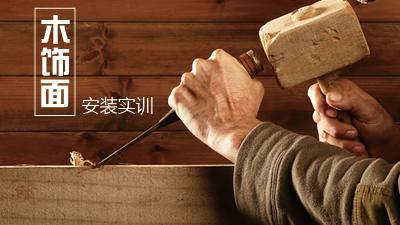 木饰面安装实训