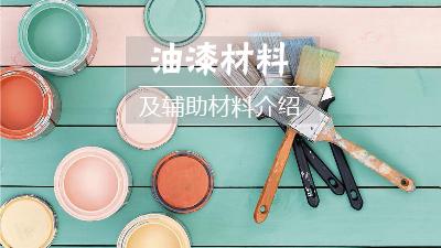 油漆材料及辅料材料介绍