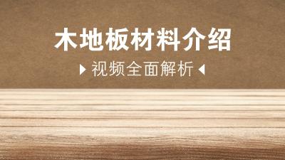 木地板材料介绍